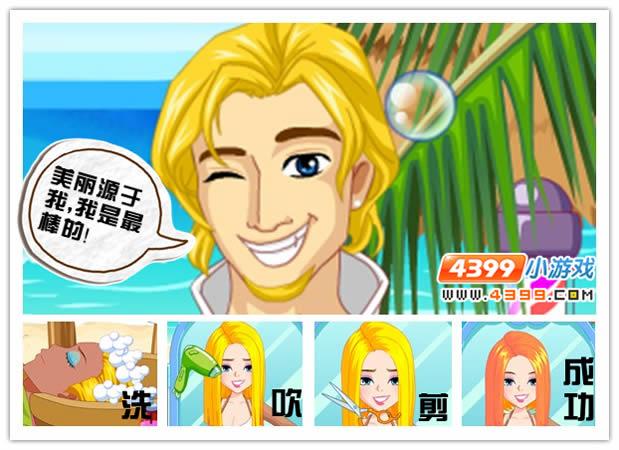 快乐美发师3小游戏,在线玩,4399小游戏