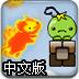 小火猫收集豆豆中文版