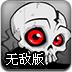地狱摩托3无敌版