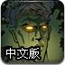 复仇者桑尼中文版