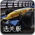 方程式赛车循环赛选关版小游戏