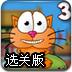 小猫环游亚洲选关版