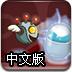 胶囊机器人中文版