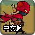 盗贼的灵魂2中文版