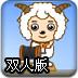 黄金矿工之喜羊羊双人版