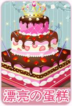 漂亮的蛋糕