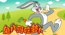 第25期:兔八哥吃萝卜