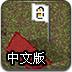 考古现场中文版