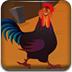 复仇的公鸡5