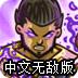 皇城突袭1.1中文无敌版