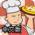 经营闹市餐馆中文版