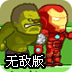 最Q超级英雄2无敌版