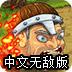 大头部落之战中文无敌版