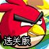 愤怒的小鸟VS捣蛋猪选关版