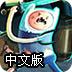 探险活宝大战骷髅怪中文版