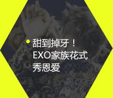 吴世勋:甜到掉牙了!SMT中EXO与家族的花式秀恩爱