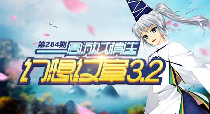 幻想纹章3.2