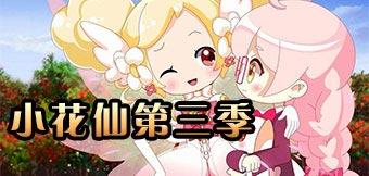 小花仙第三季