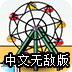 经营游乐场中文无敌版