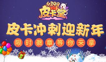 限时徽章迎新年