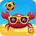 沙灘足球賽