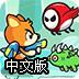 虎胆熊威2中文版