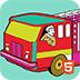 消防车填颜色
