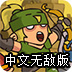 矮人国之战3中文无敌版