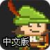 欢乐英雄中文版
