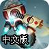 量子机器人2中文版