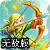 皇家骑士团中文无敌版