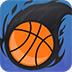 全民指尖篮球