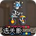 冲吧机器人2选关版