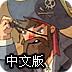 大海贼时代2中文版