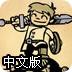 幻想岛英雄2中文版