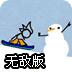 火柴人酷炫滑雪无敌版