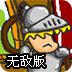 勇士与圣剑无敌版