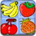 可爱水果对对碰